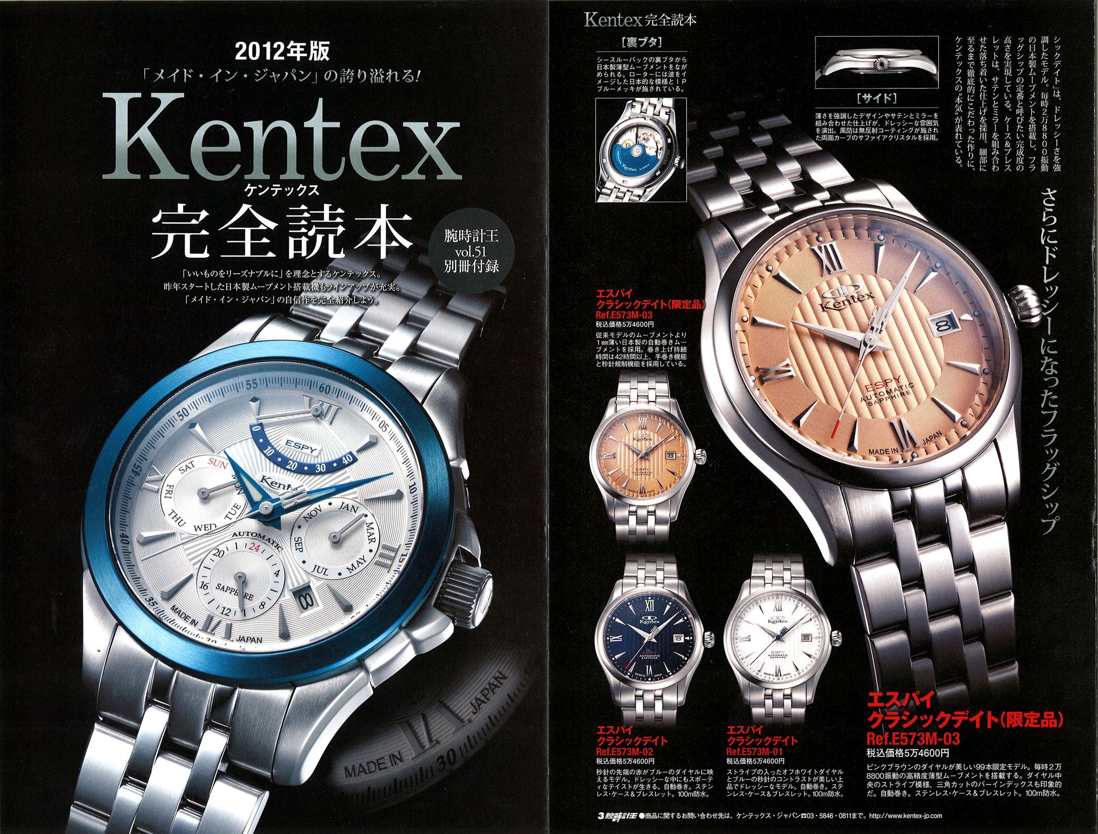 KENTEX完全読本E573Mタイアップ