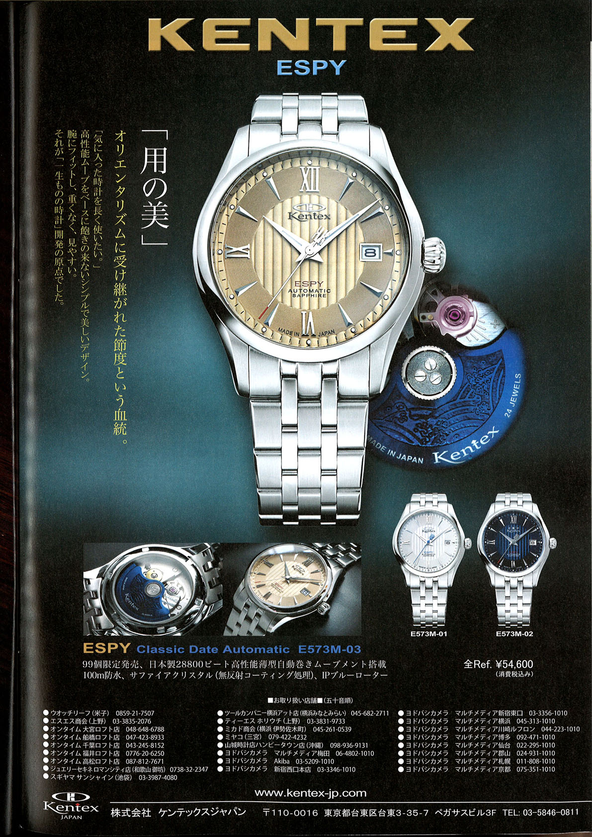 POWER Watch No.63 E573M掲載
