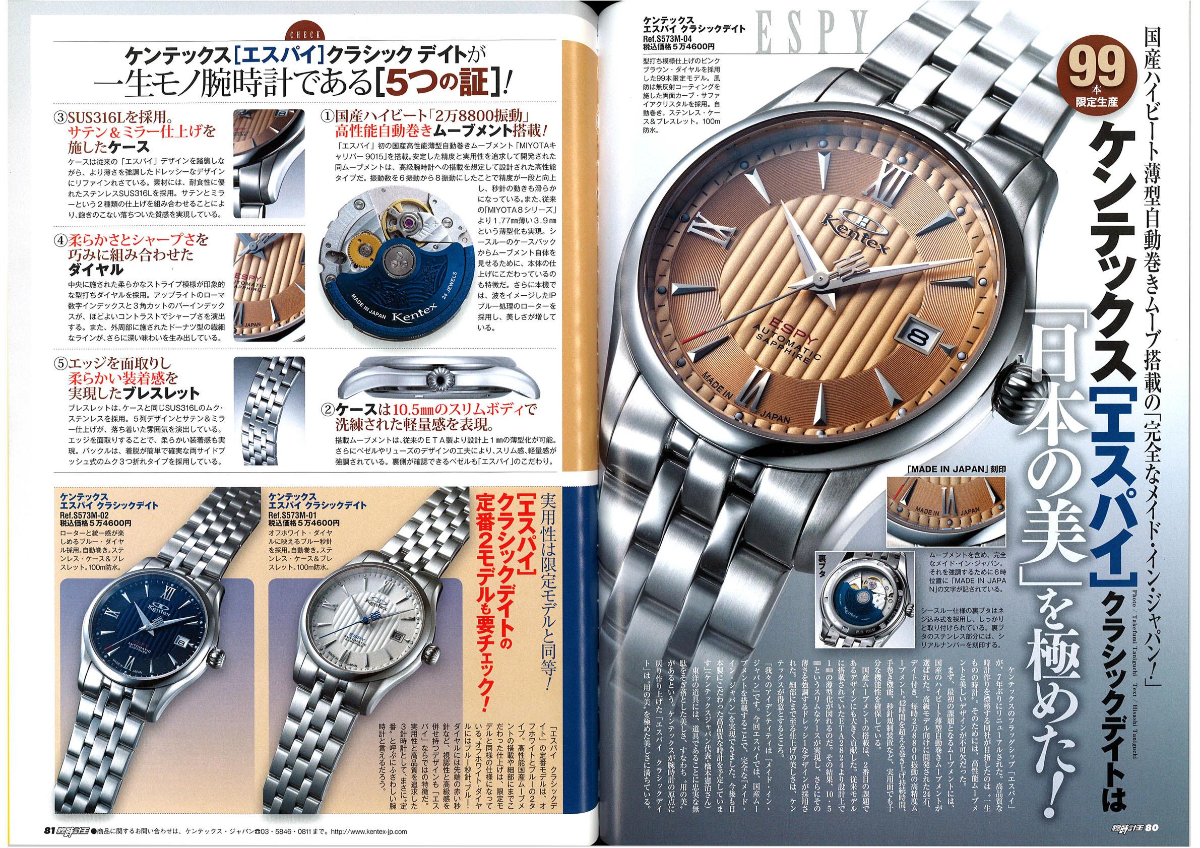 腕時計王Vol.48 E573Mタイアップ
