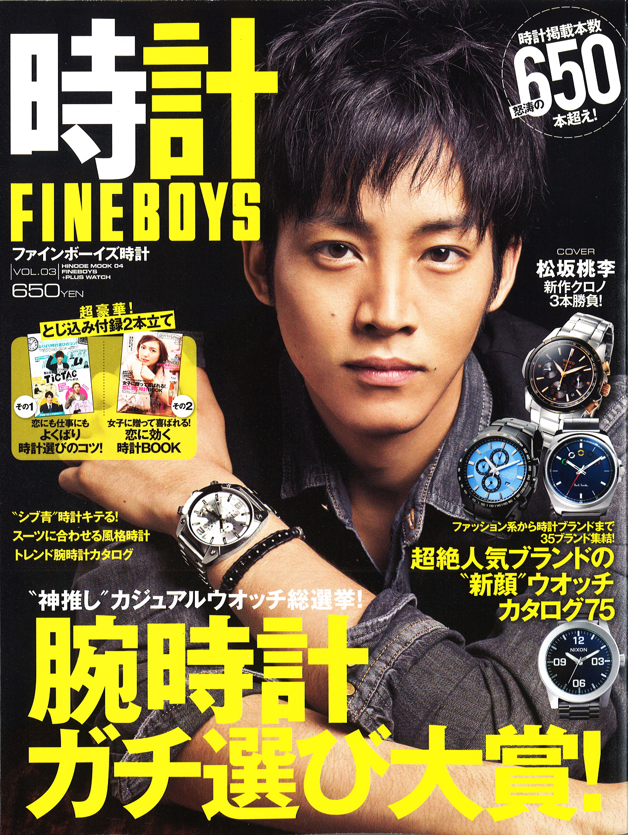FONEBOYS時計2012年12月号表紙
