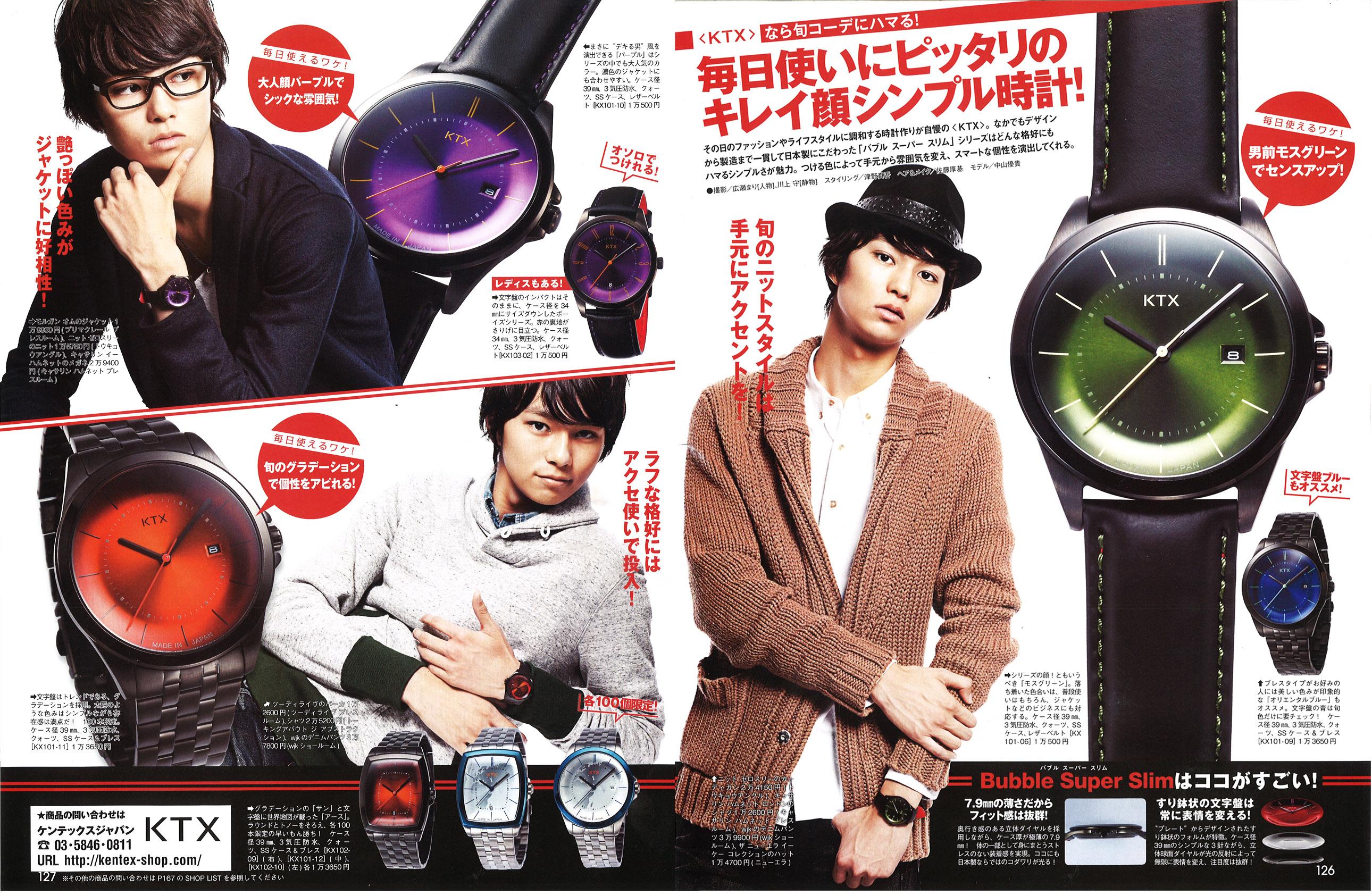FINEBOYS時計2012年12月号