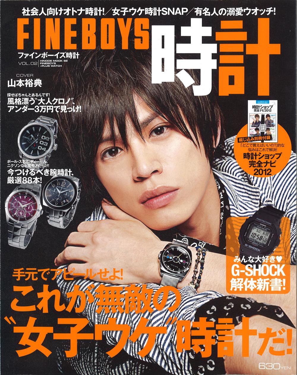 FONEBOYS時計2012年6月号表紙