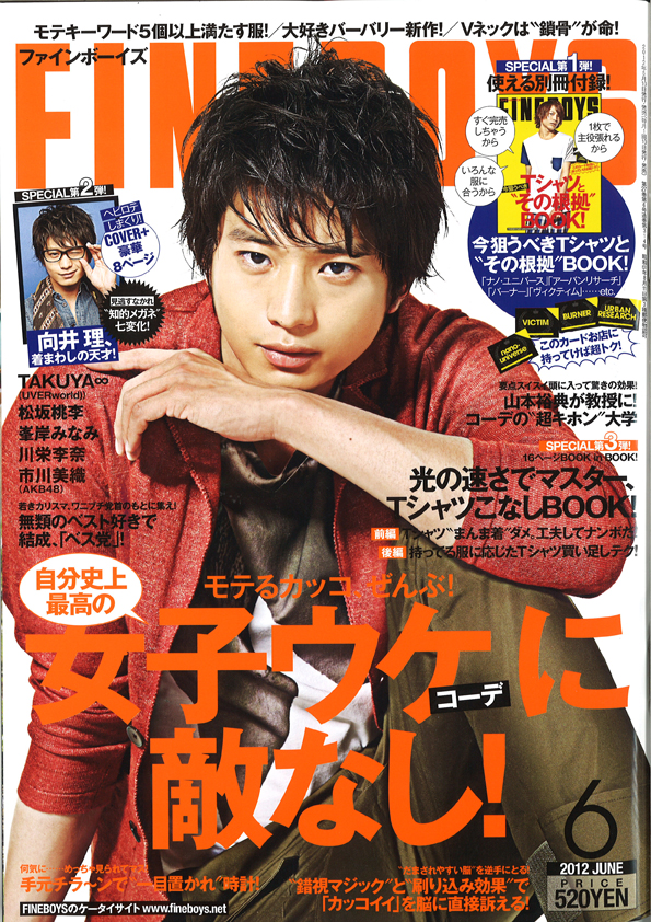 FONEBOYS2012年6月号表紙