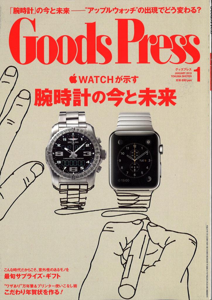 Goods Press 2015年1月号 表紙