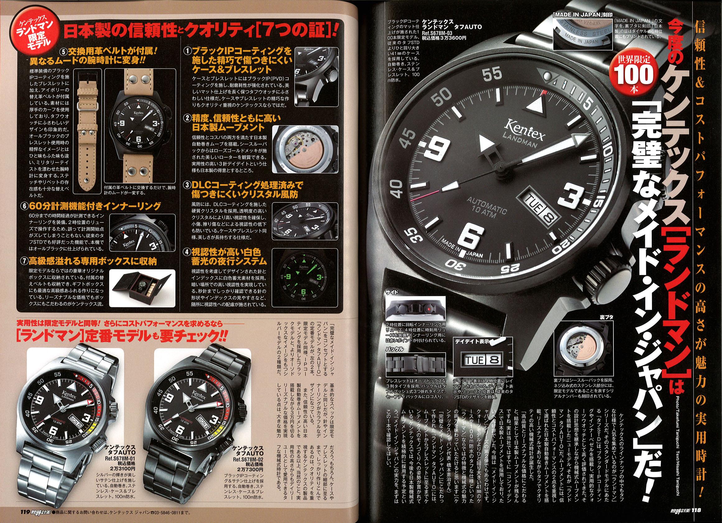 腕時計王Vol.47掲載