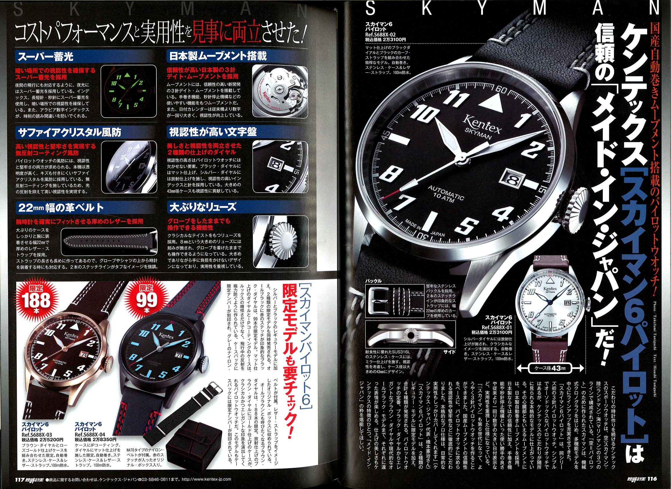 腕時計王Vol.50掲載