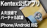 ケンテックスオフィシャル モバイルアプリ