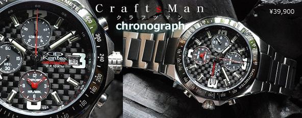 クラフツマン クォーツクロノグラフ(S526M-05)