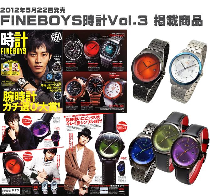 FINEBOYS時計Vol.2掲載