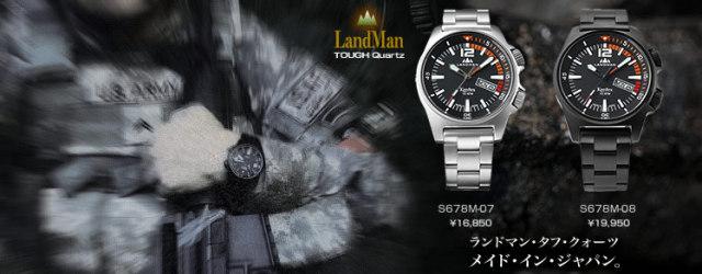 ランドマン タフクォーツ シルバー(S678M-07)