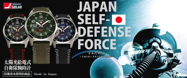 JSDF ソーラースタンダード