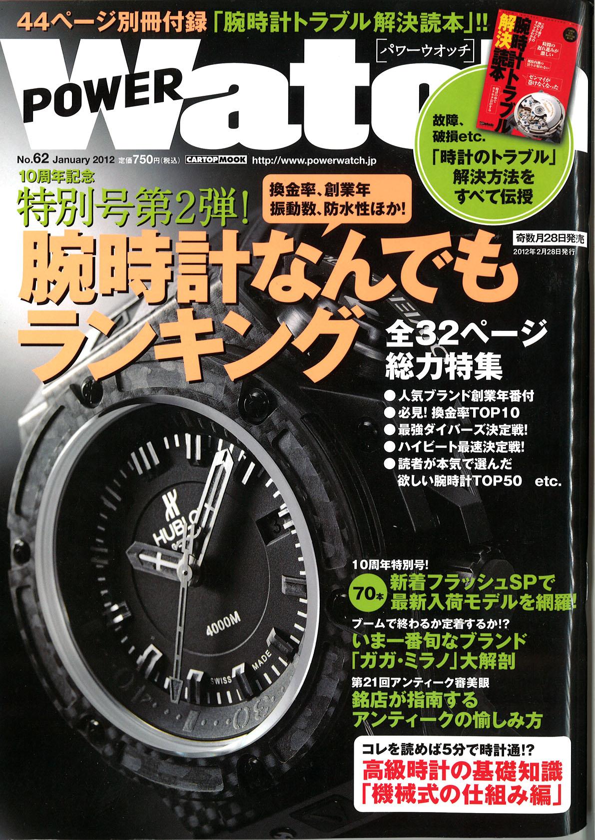 POWER Watch No.62表紙