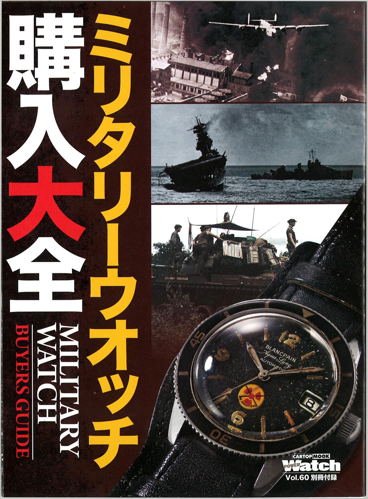 POWER Watch Vol.60 別冊付録