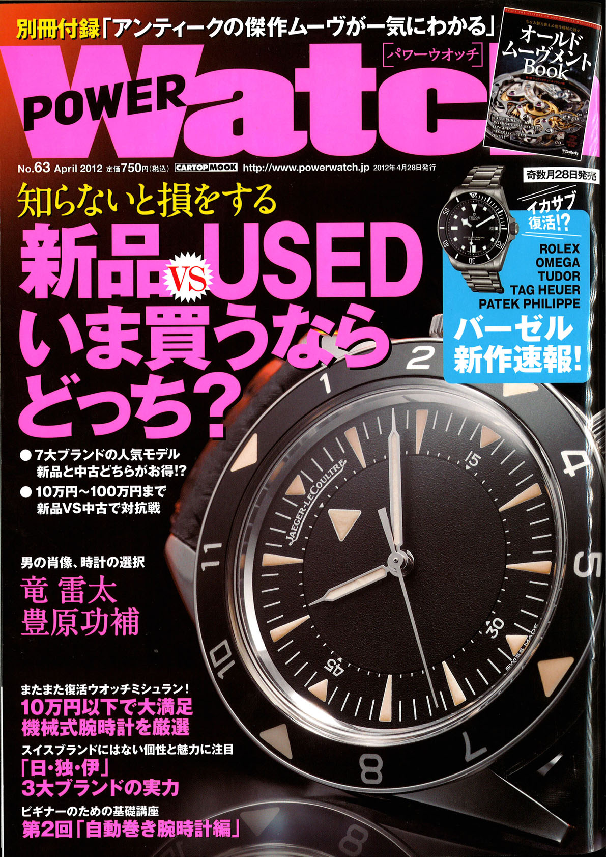 POWER Watch No.63表紙