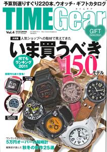 タイムギア2011年12月号表紙