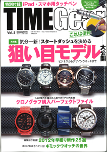 タイムギア2012年3月号表紙