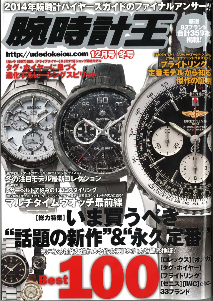 腕時計王 12月号/冬号 表紙