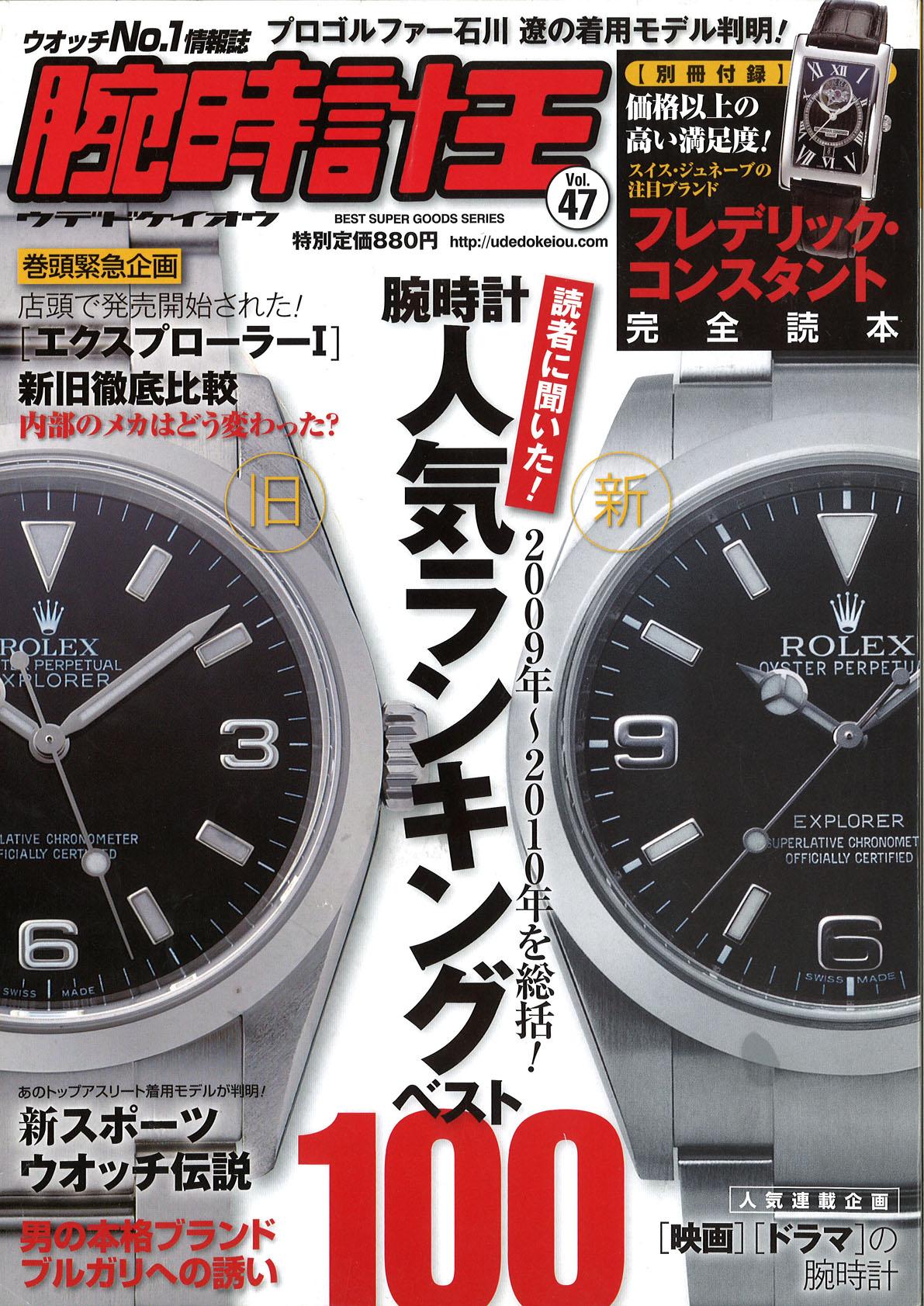 腕時計王Vol.47表紙