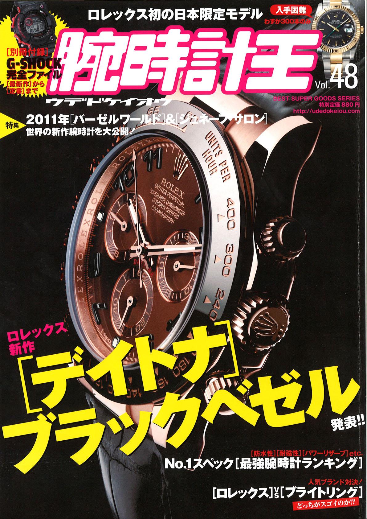 腕時計王Vol.48表紙