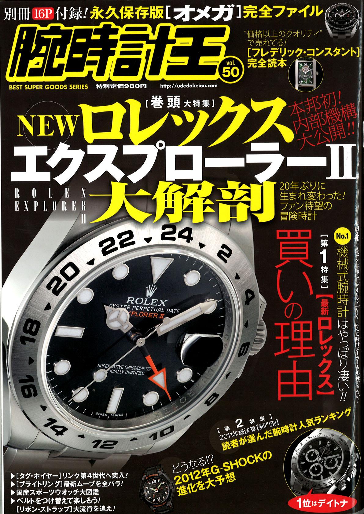 腕時計王Vol.50表紙