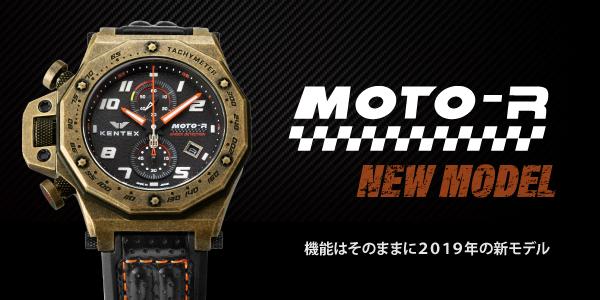 MOTO-R新モデル