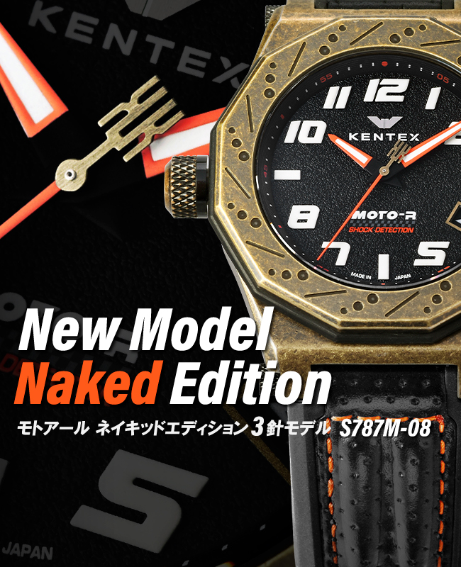 Naked Edition S787M-08 新発売