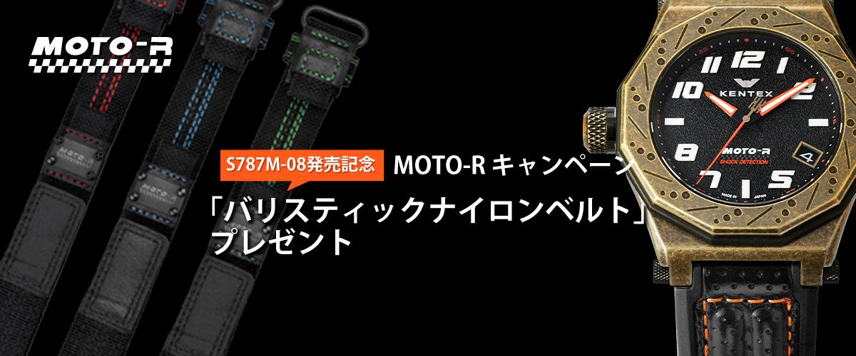 MOTO-Rキャンペーン